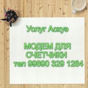 Модем М12 для АСКУЭ АСКУГ