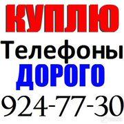 Куплю Телефоны и Планшеты Любые Модели Тел 924-77-30 Андрей